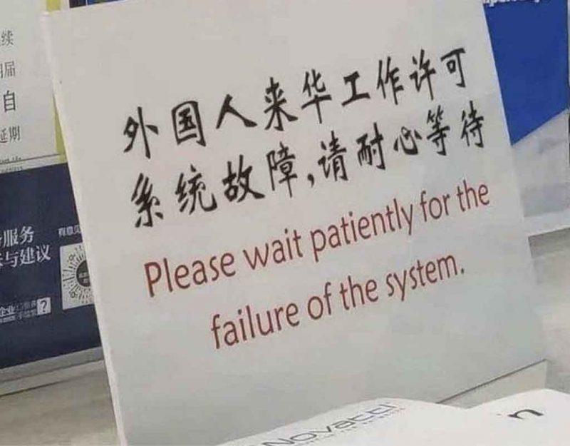 mandarin please wait patiently failure system